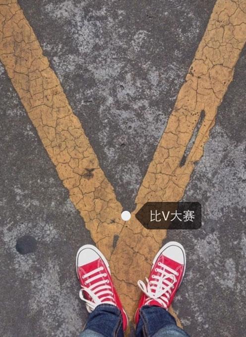 谁说比V非得用手?咱上脚!