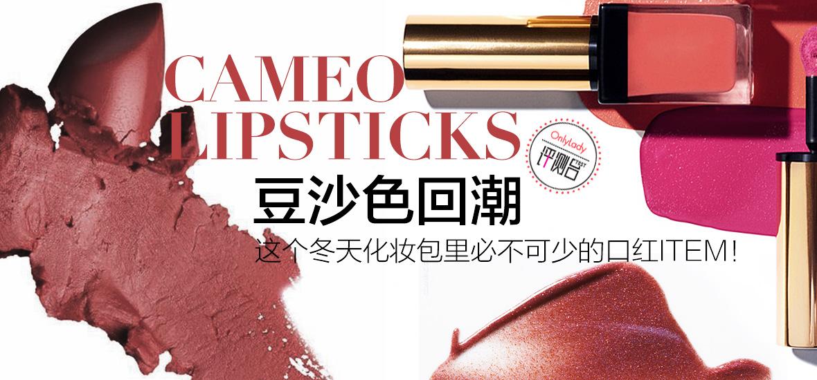 【评测台】豆沙色回潮 这个冬天化妆包里必不可少的口红item!