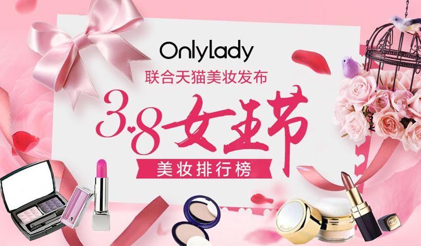 "OnlyLady联合天猫美妆发布""3.8女王节"" 美妆排行榜"