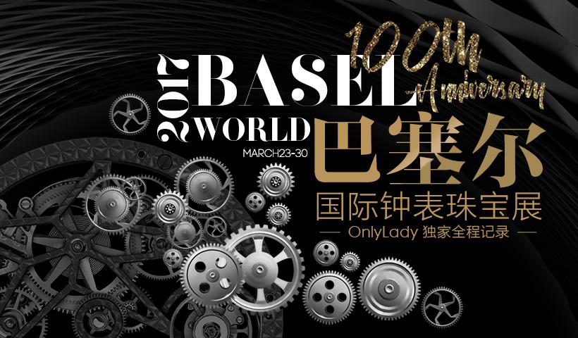 2017Baselworld巴塞尔国际钟表珠宝展