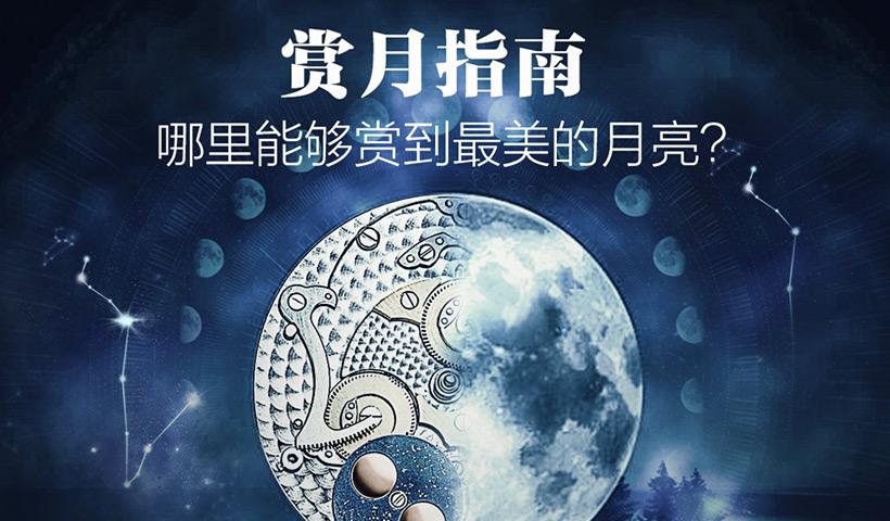 哪里能够赏到最美的月亮?