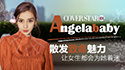 CoverStar Angelababy:散发致命魅力让女生都会为她着迷