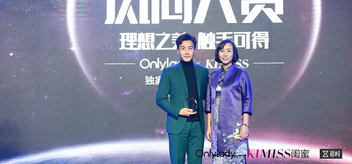 OnlyLady&KIMISS CEO李云女士为刘恺威颁发最具影响力风尚男演员奖
