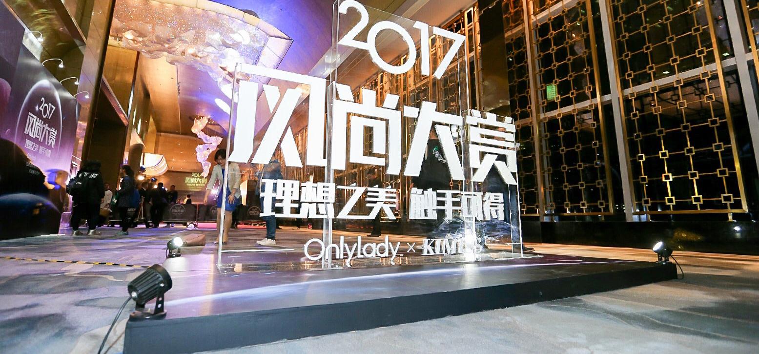 2017风尚大赏会场