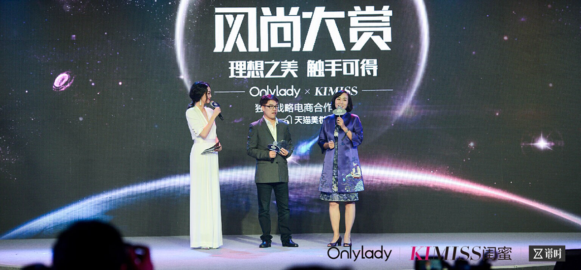 李云女士为天猫颁奖,天猫美妆洗护总经理古迈先生上台领奖