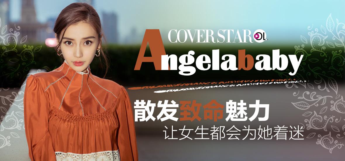 CoverStar Angelababy:散发致命魅力 让女生都会为她着迷