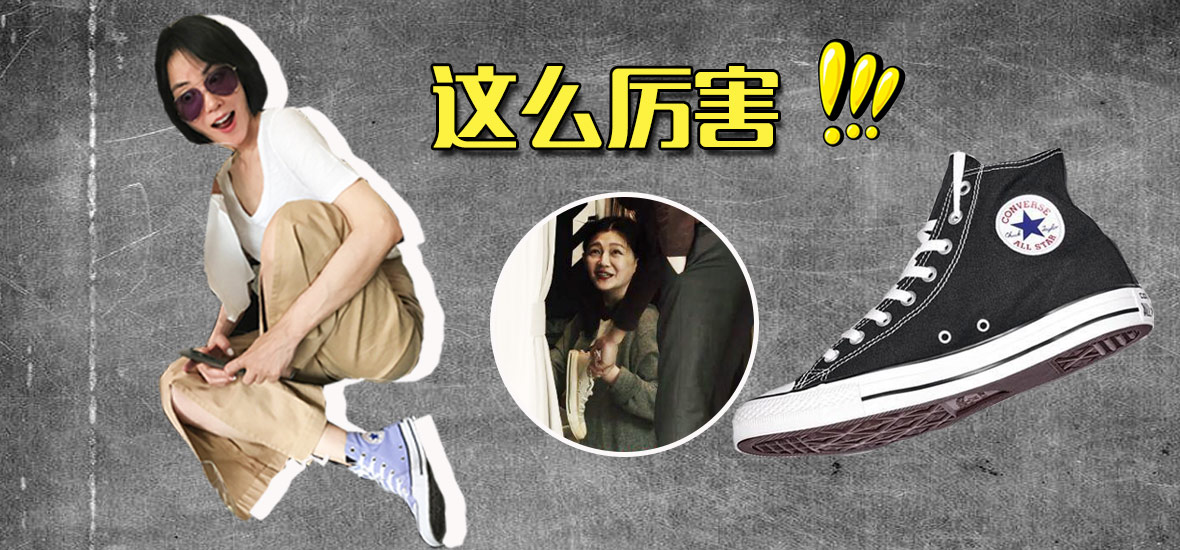 王菲不换鞋大S一双穿18年,果然任何流行都比不上它啊!