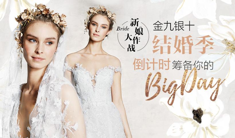 金九银十结婚季 筹备你的bigday!