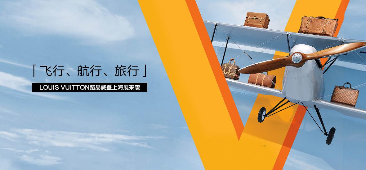 飞行、航行、旅行,LOUIS VUITTON路易威登上海展来袭!