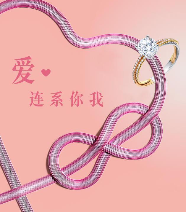 爱・连系你我 七夕佳节 周生生珠宝甜蜜推荐