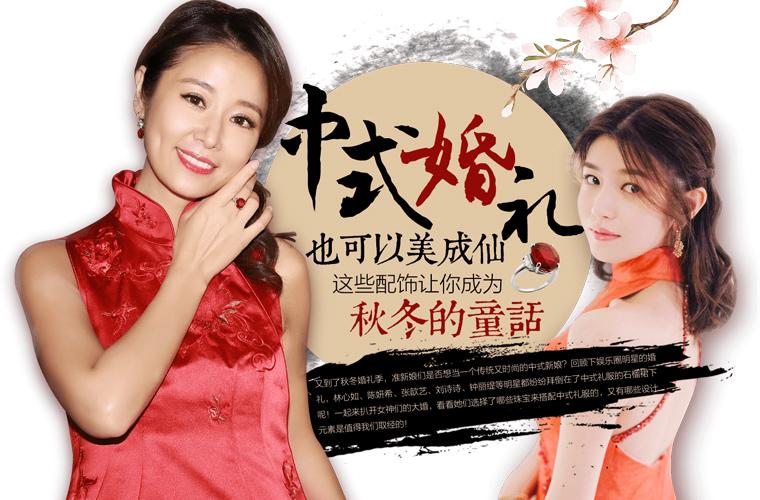 中式婚礼也可以美成仙 这些配饰让你美成秋冬的童