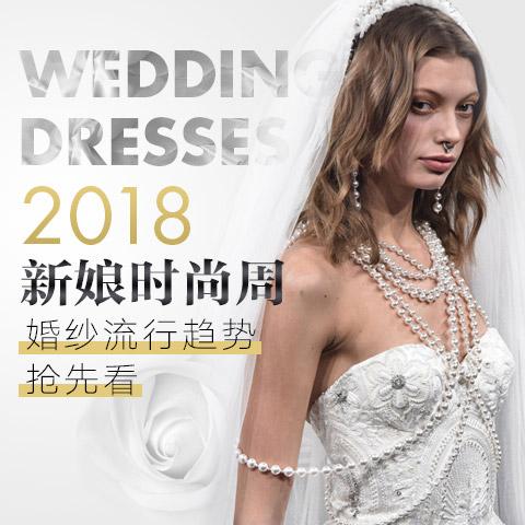 2018新娘时尚周,婚纱流行趋势抢先看