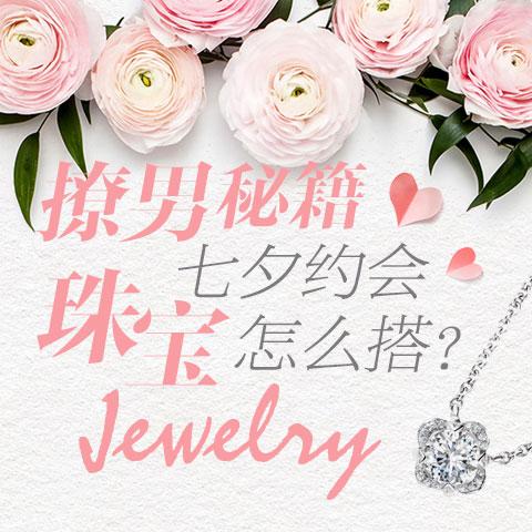 撩男秘籍 七夕约会珠宝怎么搭