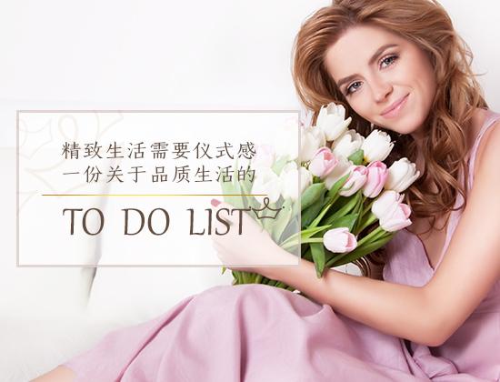 一份关于品质生活的to do list