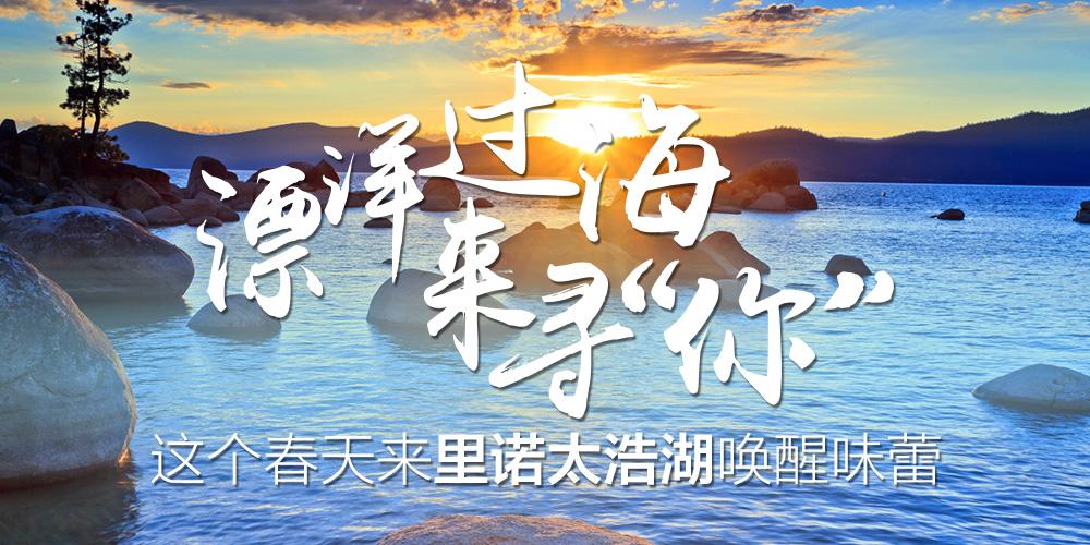 """漂洋过海来寻""""你"""",这个春天来里诺太浩湖唤醒味蕾"""