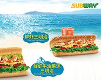 5月1日,赛百味新品新鲜上市
