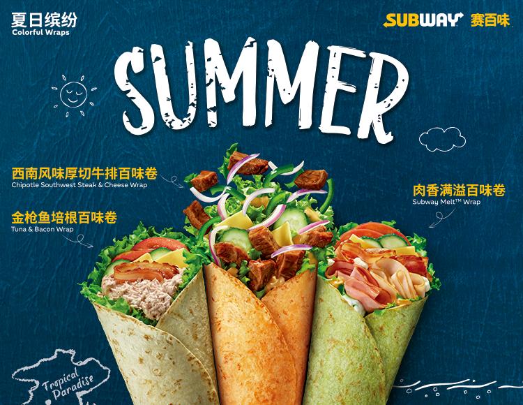 赛百味缤纷百味卷,这个夏日的不二之选!