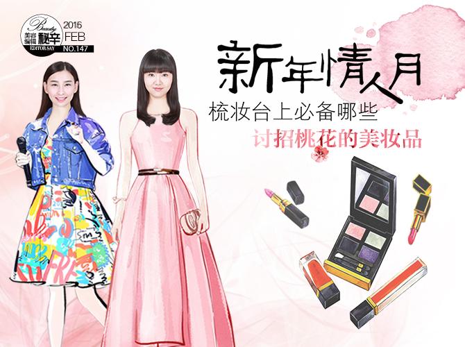 桃花满满 梳妆台上必备哪些讨招桃花的美妆品?