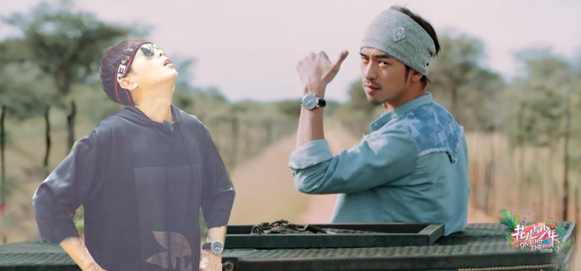《花少3》里,陈柏霖和张若昀的共同好友原来是TA