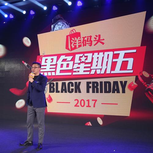 """洋码头第四届""""黑色星期五""""强势来袭,10万元帮用户清空购物车"""