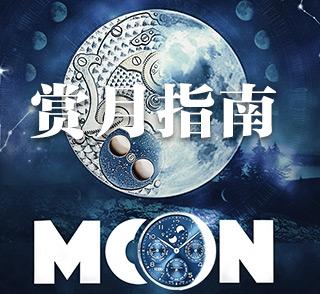 中秋赏月指南:哪里能够赏到最美的月亮?