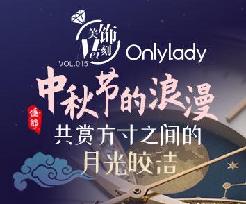 中秋节的浪漫,共赏方寸之间的月光皎洁