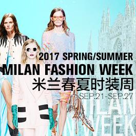 米兰2017春夏时装周