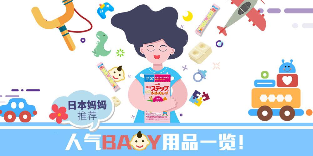 日本妈妈推荐 人气BABY用品一览!
