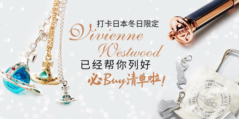 打卡日本冬日限定,Vivienne Westwood已经帮你列好必buy清单啦!