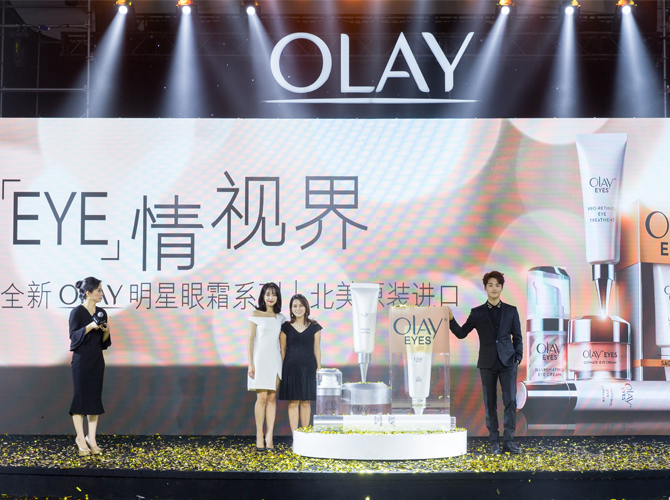 OLAY全新明星眼部护理系列发布