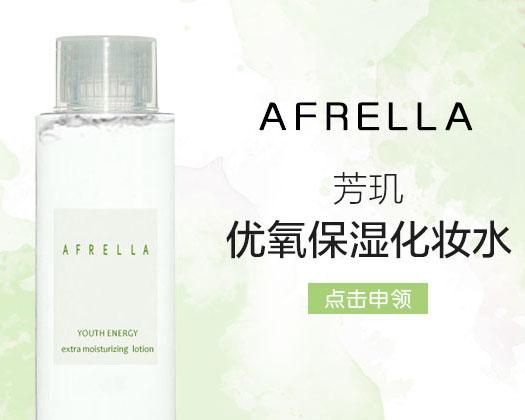 APP专属:芳玑优氧保湿化妆水