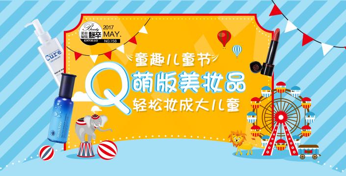 童趣儿童节 Q萌版美妆品轻松妆成大儿童