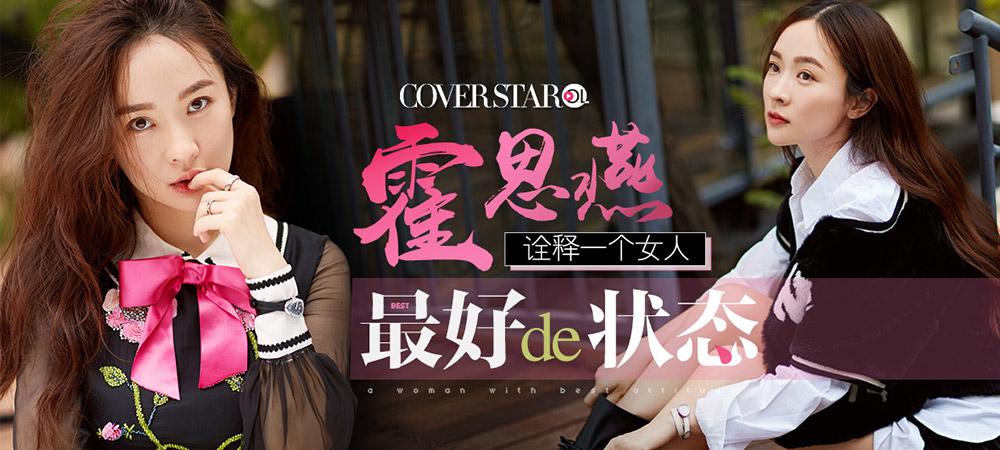 CoverStar:霍思燕诠释一个女人最好的状态