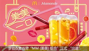 """梦妆&麦当劳""""MM (美美) 组合""""正式 """"出道"""""""