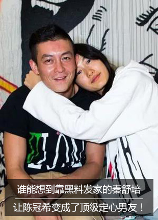 靠黑料发家的秦舒培让陈冠希变成了顶级定心男友!