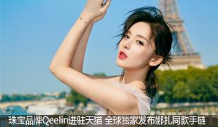 开云旗下高级珠宝品牌Qeelin率先进驻天猫 七夕全球独家发布娜扎同款手链