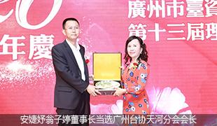 安婕妤翁子婷董事长当选广州台协天河分会会长