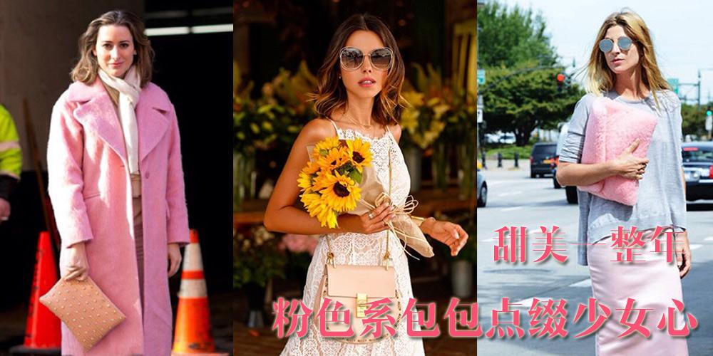甜美一整年 粉色系包包點綴少女心